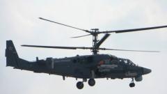 Руски военен хеликоптер Ка-52 падна в Сирия