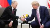 """През 2018 г. Тръмп """"взел пари"""" от Путин"""
