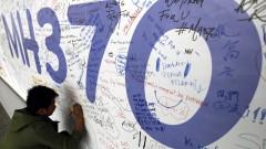 Прекратяват издирването на MH370 над 4 години след изчезването му