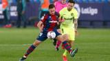Леванте и Атлетико (Мадрид) завършиха наравно 1:1 в Примера Дивисион