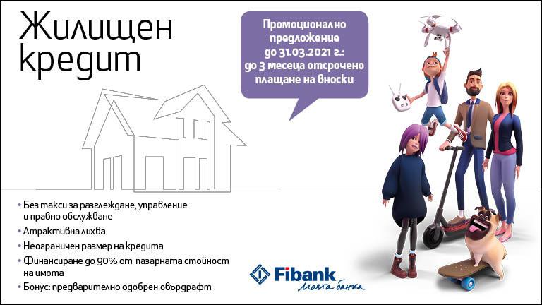 """Fibank с атрактивни условия по жилищен кредит """"Право на избор"""""""
