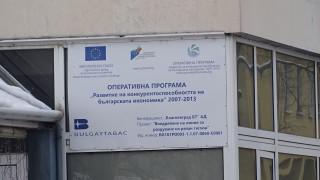 """Проверяват """"Булгартабак"""" за затварянето на фабриката в Благоевград"""