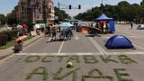 Блокадата на центъра на София - на смени и вече над 24 часа