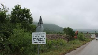 Рекултивират старото депо за битови отпадъци в село Гложене
