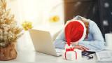 Коледа, празниците, стресът покрай тях и как да го предотвратим
