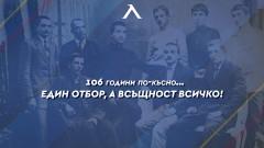 Славният Левски на 106 години!