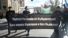 Учени протестират мълчаливо за доходи и наука