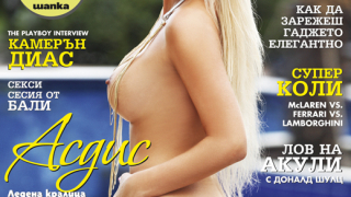 Асдис Ран - леден полъх в Playboy
