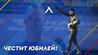 Левски поздрави Георги Донков за юбилея му