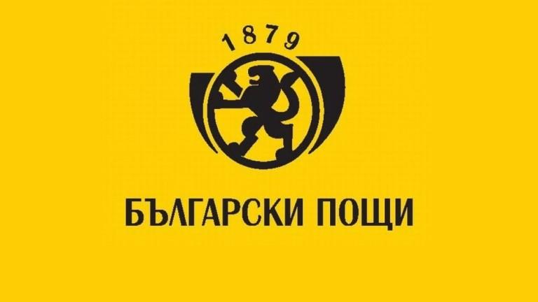 """Още служители от """"Български пощи"""" започнаха гладна стачка"""