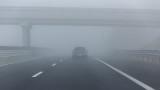 Отново мъгла