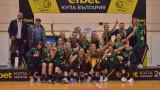 Берое спечели Купата на България за втора поредна година