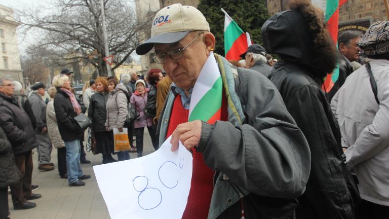Над 200 пенсионери протестират в Шумен за преизчисляване на пенсиите