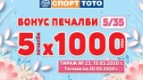 Пет бонус печалби по 1 000 лева спечелиха участници от 23-и тираж на Спорт тото