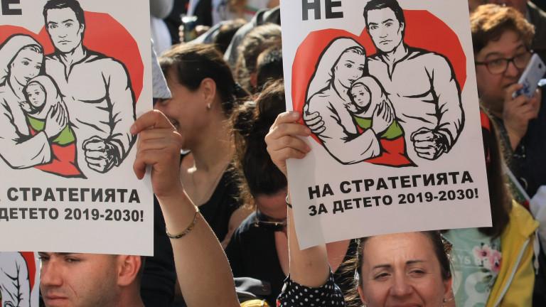 Родители готвят нов протест срещу Стратегията за детето