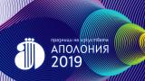 Аполония 2019 г. и какви ще се основните акценти на фестивала тази година