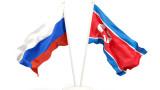 Русия привиква посланика на Северна Корея заради инцидента с граничарите