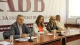 """Без директорски бордовете в сектор """"Енергетика"""" настояват АБВ"""
