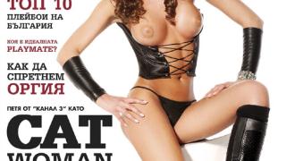 Тв-водещата Петя Велкова се съблече за Playboy
