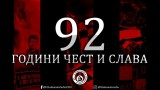 Локомотив (София) стана на 92 години