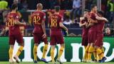 Рома победи ЦСКА (Москва) с 3:0