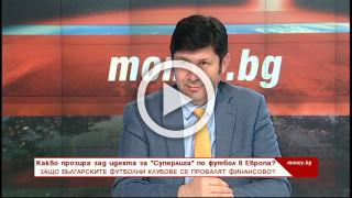 Защо българският футбол се проваля във финансово отношение?