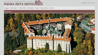 Църквата до пещерата на Св. Иван Рилски се руши