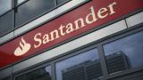 Ниските лихви костват милиарди на британския клон на Santander