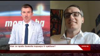 Българинът, който отговаря за 15 милиона клиенти в една от най-големите банки