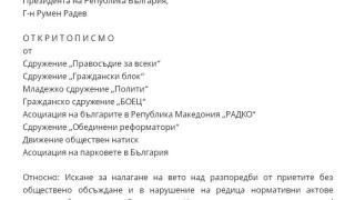 И граждански организации поискаха вето от Радев върху промените в ЗСВ и НПК