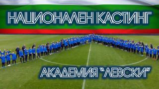 Левски организира национален кастинг за прием на деца в школата на клуба