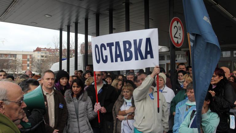 """За трети ден лекари от """"Пирогов"""" излязоха на протест"""