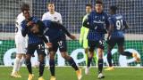 """Възелът в група """"Б"""" съвсем се заплете, Интер победи Борусия (Мьонхенгладбах)"""