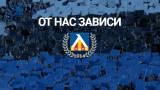 """Дайте да дадем, за да не мине и Левски през """"чистилището"""" - като ЦСКА и Локо"""