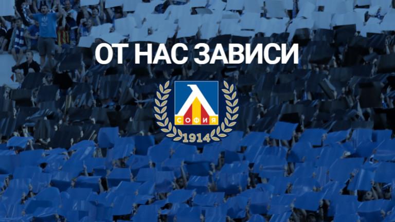 Феновете на Левски: Втора вноска към НАП - изпълнено!