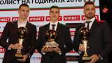 """Големите губещи от """"Футболист на годината"""": Левски и Лудогорец"""