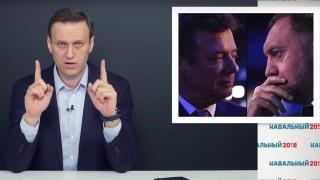 Навални разкри връзки между Кремъл и приближен на Тръмп