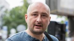 """""""Убитият"""" Аркадий Бабченко е жив, службите на Украйна с инсценировка"""