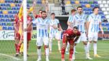 ЦСКА елиминира Рига след изпълнения на дузпи - 5:4