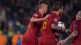 Даниеле де Роси: Дузпата можеше да обърне мача, но съдията замълча...