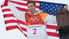 Американецът Шон Уайт с трето злато в халфпайп сноуборда