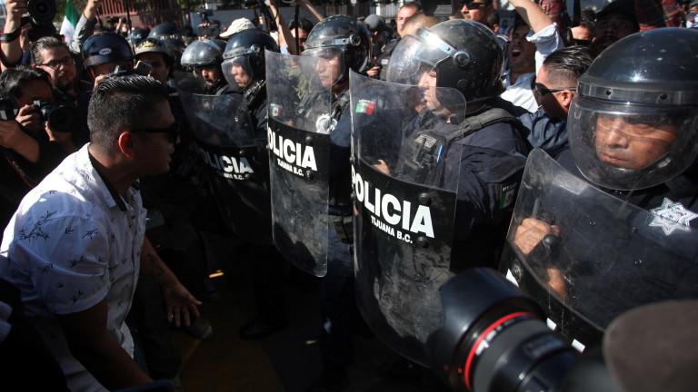 Стотици демонстранти протестираха в мексиканския град Тихуана заради кервана от