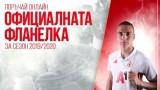 ЦСКА пусна в продажба фланелката от втория екип