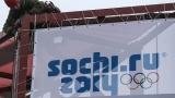 Какво трябва да знаем за Олимпиадата в Сочи