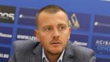 Петър Ганев: Левски няма намерение да фалира, не са плащани заплати от няколко месеца