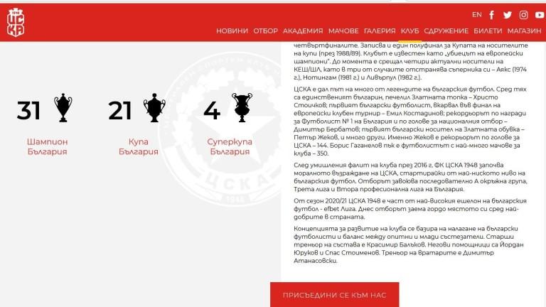 ФК ЦСКА 1948 смени емблемата, но в сайта на клуба още стоят успехите на... ЦСКА