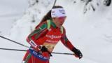 Биатлонистката Валентина Димитрова остана 17-а на младежката зимна олимпиада