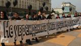 """Родители на деца с увреждания """"погребаха"""" мечтата си за реформи"""