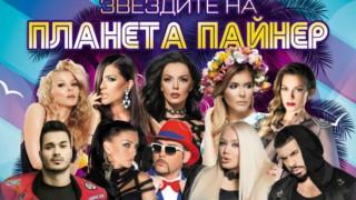 """Звездите на """"Пайнер"""" завладяват Варна"""