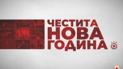ЦСКА: Нека продължим заедно да пишем със златни букви нови страници от славната червена история!